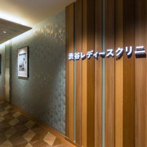 渋谷レディースクリニック